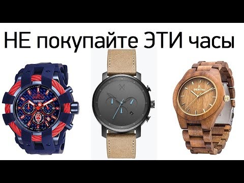 Какие часы НЕ стоит ПОКУПАТЬ в 2019?