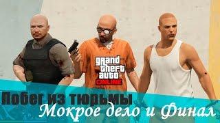 GTA 5 online PC   Мокрое дело и Финал!   Дело #15