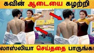 கவின் ஆடையை கழற்றி லாஸ்லியா செய்ததை பாருங்க! | Tamil Cinema News | Kollywood Latest