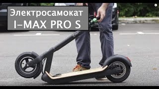 Электросамокат I Max Pro S electric Scooter | ☎ 8 499 346.81.66✔