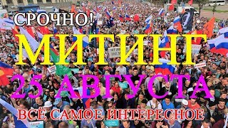 Митинг 25 августа 2019 в Москве