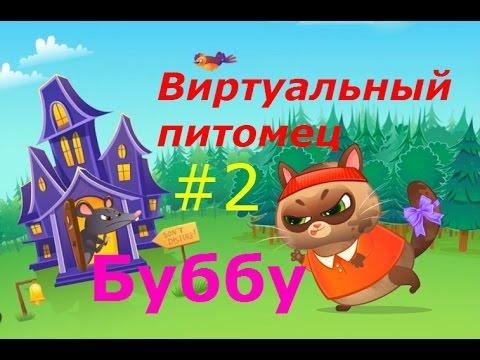 Виртуальный Питомец Буббу - #2 Знакомимся с Внешним Миром. Детское видео, игровой мультик.