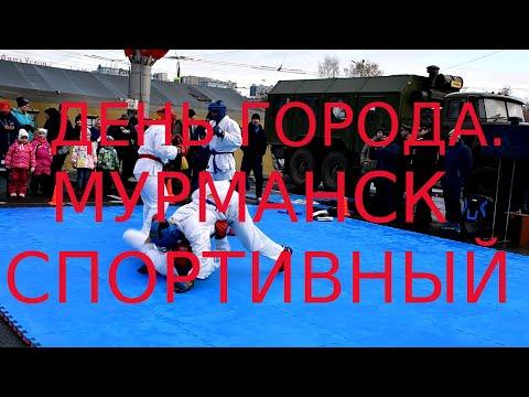 Мурманск. День города 2 часть спортивный Мурманск.