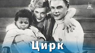 видео Цирк (1936)