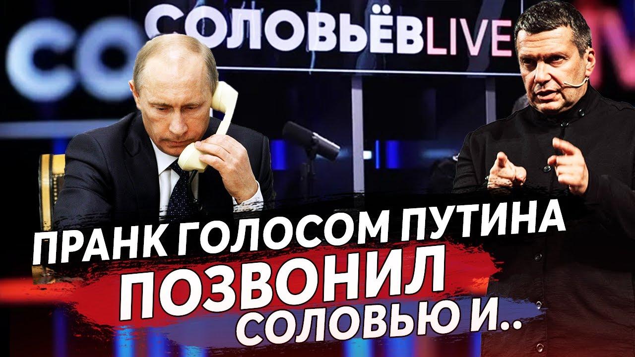 Пранкер голосом Путина дозвонился до Владимира Соловьёва и вот что он ему сказал..