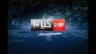 TOLOnews 10pm News 30 June 2017 / طلوع‌نیوز، خبر ساعت ده، ۰۹ سرطان ۱۳۹۶