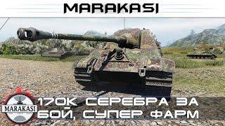 170к серебра за бой, только она может так World of Tanks супер фарм