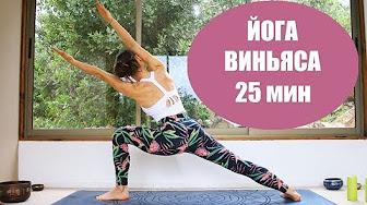 Йога занятия до 30 минут - YouTube