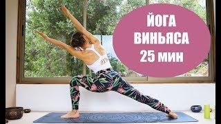 Йога виньяса начинающе-средний уровень 25 мин | chilelavida