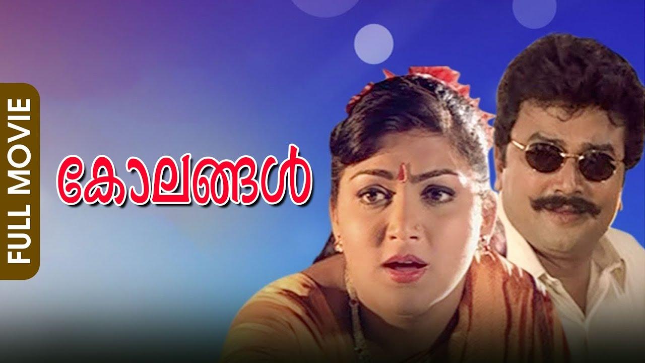 Download Kolangal | Malayalam Full Movie | I.V Sasi | Jayaram | Kushboo | Raghuvaran