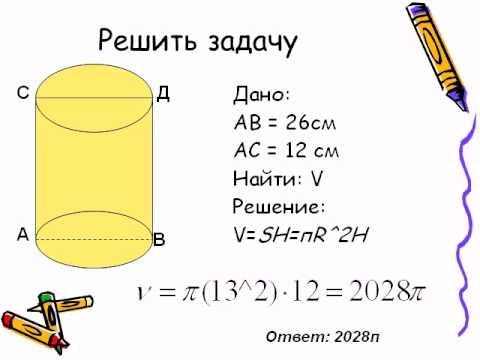 Объем цилиндра задачи и решения объемы тел решение задач на егэ