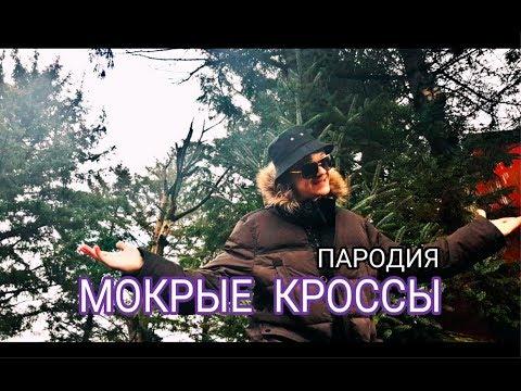 Тима Белорусских - МОКРЫЕ КРОССЫ (ПАРОДИЯ) С Днем Рождения Бабушка!