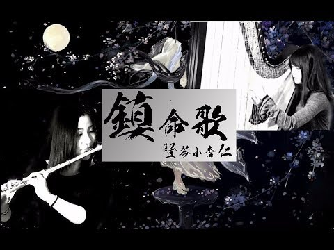 Đàn hạc/Kèn Flute - Shizume Uta by Takizawa Ichiru