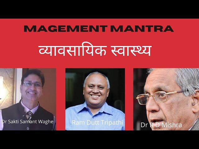 Management Mantra व्यावसायिक स्वास्थ्य एवं सुरक्षा या Occupational Health & safety