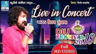 Vijay suvada   diu festival 2018   Live performance at Diu.