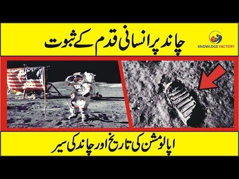 Evidence of Moon Journey  | NASA Moon Landing Documentary In Urdu/Hindi