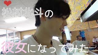 松村北斗が彼氏だったらきっとこんな感じ 私のお気に入りは浴衣で花火デ...