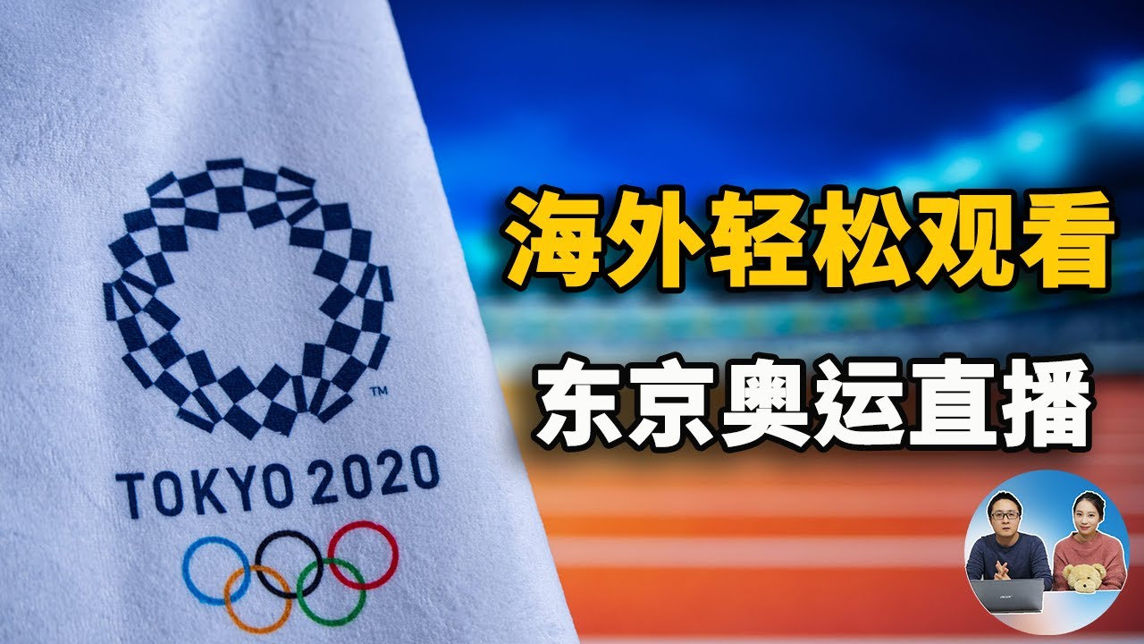 海外观众看奥运直播的最佳攻略!翻墙回国?还是挂直播源?| 零度解说