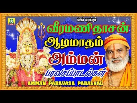 ஆடி மாசம்  மாரியம்மன் பாடல்கள்   || AADI MAASAM AMMAN PARAVASA PADALGAL ||SUPER HIT AMMAN SONGS