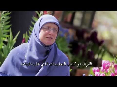 Guided through the Qur'an 2, 14- Asma, The Netherlands