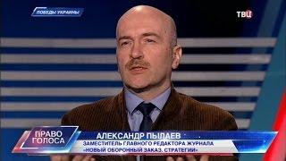 Победы Украины. Право голоса(, 2017-05-10T19:00:07.000Z)