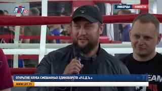 Александр Поветкин: Легендарный клуб РОДЪ теперь в Люберцах