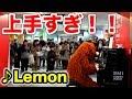 【音楽家ムック】街中で突然、米津玄師のLemon弾いてみた!【ストリートピアノ】【ドッキリ】street piano performance by Japanese character MUKKU !:w32:h24