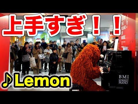 【音楽家ムック】街中で突然、米津玄師のLemon弾いてみた!【ピアノ】【ドッキリ】Japanese character MUKKU is piano prank!!!!