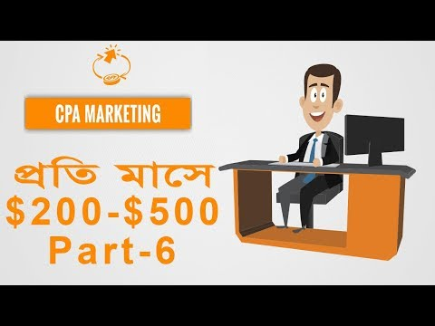 CPA Marketing Bangla Tutorial | part-6