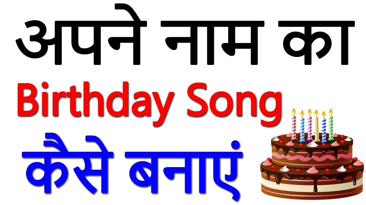 How To Create Happy Birthday Song With Name
