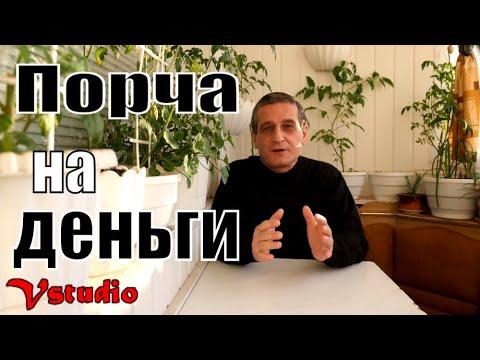 Видео: Порча на деньги - как избавиться от нищеты / Vstudio