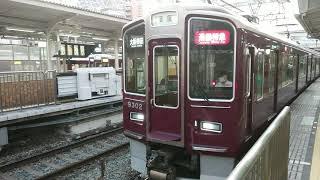 阪急電車 京都線 9300系 9302F 発車 十三駅