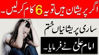 Pareshan Ho To Ye 6 Kam Karlo | Imam Ali Ne Farmaya | Islamic Stories | Urdu | hazrat Ali Ne Farmaya