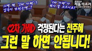 [국회] '2차 가해' 걱정된다는 전주혜…