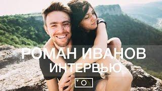 Gambar cover Роман Иванов. Свадебный пленочный fine-art фотограф.