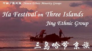Ha Festival on Three Islands - Jing Ethnic Group  三岛哈节 京族