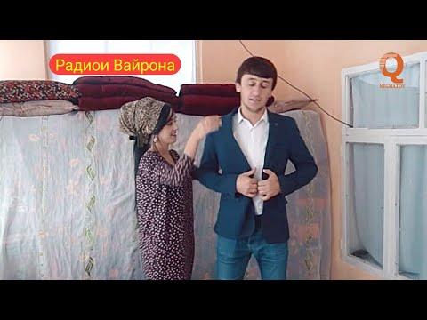Гр Арабшо ва Дилшод - Радиои вайрона сахнаи нав 2019