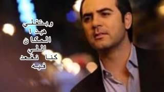 Wael Jassar Ba3dak Bethebo وائل جسار - بعدك بتحبو