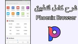 شرح تطبيق Phoenix Browser كامل بسهولة 2021 screenshot 3