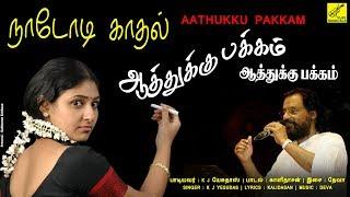 ஆத்துக்கு பக்கம் || AATHUKKU PAKKAM || NADODI KADHAL || K J YESUDAS || DEVA || VIJAY MUSICALS