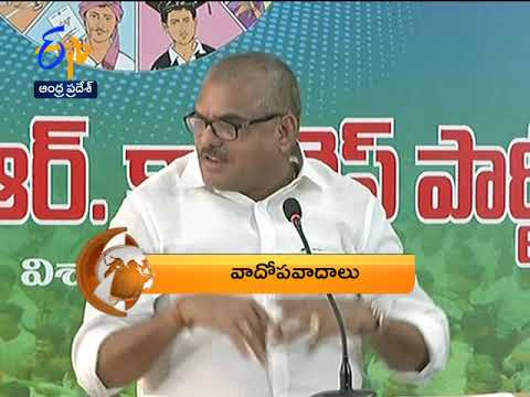 8 PM   360   News Headlines   14th February 2020   ETV Andhra Pradesh
