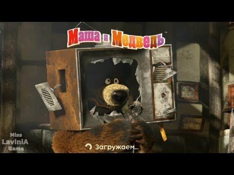 Маша уборка мультики для детей! Видео игра #МашаИМедведь 🐻 для малышей.