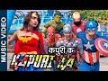 The Cartoonz Crew | Kapuri Ka | Rupak Chaudhari | Marvel Vs DC | Mp3