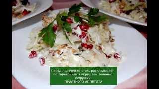 Салат Витаминный. Рецепт салат витаминный.