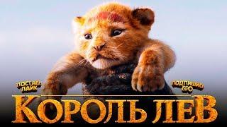 """Русский трейлер фильма """"Король Лев"""" [2019]"""