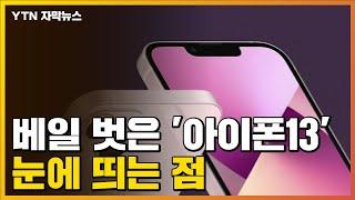 [자막뉴스] 베일 벗은 '아이폰13'...카메라가 다했…