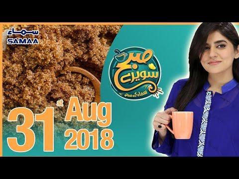 Cheeni Ke Fawaid | Subh Saverey Samaa Kay Saath | SAMAA TV | Sanam Baloch | 31 Aug 2018
