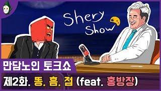 만담노인 | 제2화. 똥, 흠, 점 (feat. 홍방장)