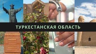 Туркестанская область. Гордость Казахстана