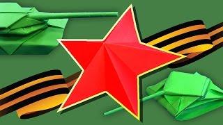 ТОП 10 Оригами из бумаги - Военный Парад на 23 февраля